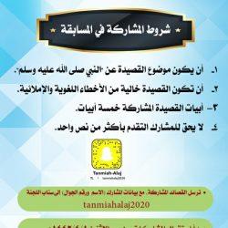 الخيال عبدالعزيز المفلح يحقق الرابع بميدان الملك عبدالعزيز بالرياض اليوم الجمعه