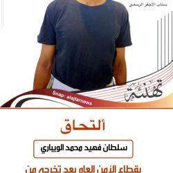 رتبة جندي لـ سلطان الفهيد بعد التحاقه بالامن العام