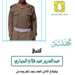 رتبة جندي لـ عبدالعزيز العيد بعد التحاقه بالامن العام