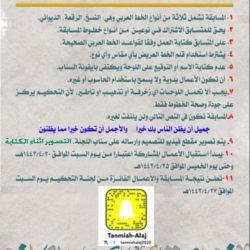 لجنة التنمية بالأجفر تعلن عن اقامة مسابقة الخط العربي