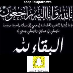انتقلت الى رحمة الله ( ليلى مرسي حسن بيومي ) من دولة مصر ومقيمة بالأجفر والصلاة عليها بعد صلاة الظهر اليوم الاثنين بمقبرة الأجفر