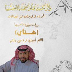 """"""" هناي """" تضئ منزل سعد سيف السعدون"""