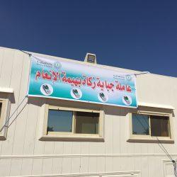 الثلاثاء القادم عاملة جباية زكاة بهيمة الأنعام تتواجد في مدينة الأجفر