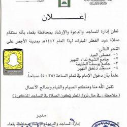 إدارة المساجد بمحافظة بقعاء تحدد مواقع صلاة عيد الفطر المبارك بمدينة الأجفر
