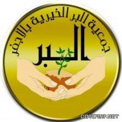جمعية البر الخيرية في مدينة الأجفر تعلن عن توزيع مبالغ نقدية على جميع المستفيدين من خدماتها