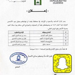 إدارة المساجد بمحافظة بقعاء تحدد مواقع صلاة عيد الأضحى المبارك بمدينة الأجفر