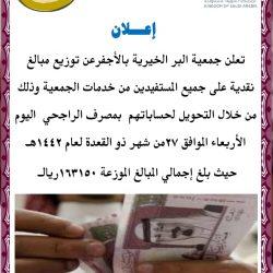 جمعية البر الخيرية بالأجفر توزع مبالغ نقدية على مستفيديها