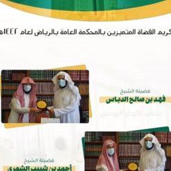 تكريم القاضي الشيخ  احمد شبيب المحيلان ضمن القضاة المتميزين لعام ١٤٤٢هـ