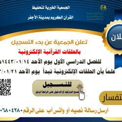 جمعية تحفيظ الأجفر تعلن عن بدء التسجيل بالحلقات القرآنية الإلكترونية