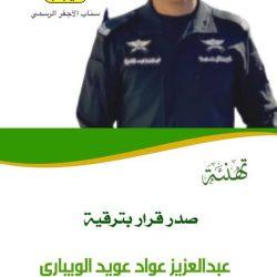 عبدالمحسن العواد الى رتبة جندي اول  بالحرس الملكي بالرياض