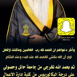 عبدالعزيز البندر يحصل على درجة بكالوريوس مع مرتبة الشرف من جامعة حائل