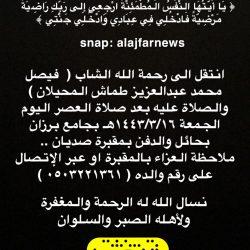 انتقل الى رحمة الله الشاب ( فيصل محمد عبدالعزيز طماش المحيلان  ) والصلاة عليه بعد صلاة العصر اليوم الجمعة بجامع برزان بحائل