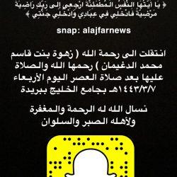 """عبدالله نايف الصغير الى رتبة """" رائد  """"بادارة سجون منطقة حائل """""""