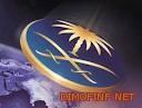 """توقيع عقد تطوير """"مطار الملك خالد الدولي"""" وإنشاء الصالة الخامسة"""