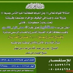 الشيخ بدر النهير يعلن حملة الويبار ويفتتح الحملة بعشرون الف 20،000